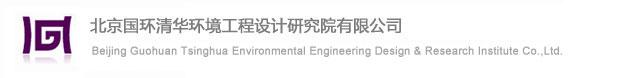 北京竞博体育官网竞博体育官网环境工程设计研究院有限公司