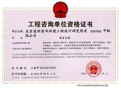 国环清华环境工程设计研究院资质证书