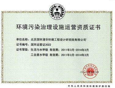 环境影响评价资质证书 甲级