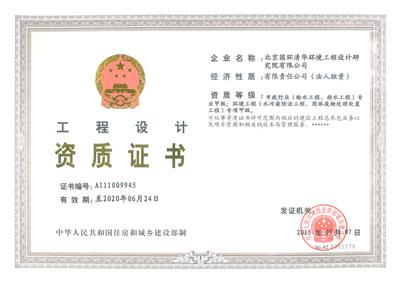 工程设计资质证书 甲级