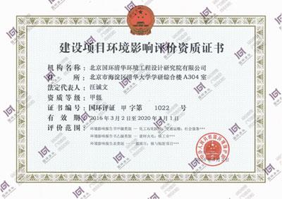环境影响评价资质证书